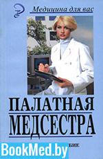 Палатная медсестра — Бойко Ю.М.