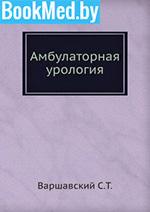 Амбулаторная урология — Варшавский С.Т.