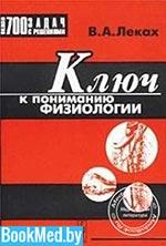 Ключ к пониманию физиологии - Леках В.А.