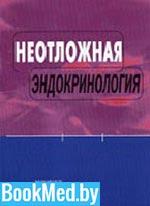 Неотложная эндокринология - Жукова Л.А.
