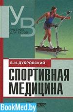 Спортивная медицина Дубровский обложка книги картинка