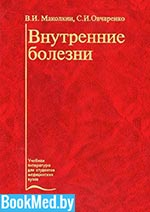 Внутренние болезни Маколкин обложка картинка