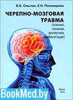Черепно-мозговая травма - Смычек В.Б.