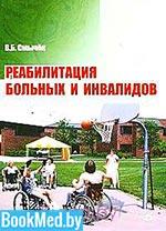 Экспертно-реабилитационная помощь в Республике Беларусь - Смычек В.Б.
