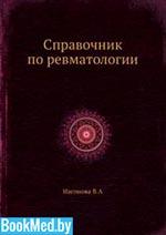 Справочник по ревматологии - Насонова В.А. обложка книги